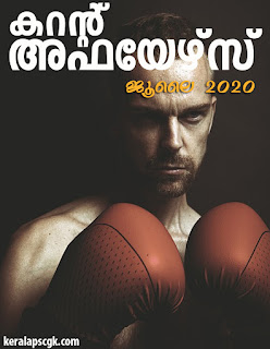 Download Free Malayalam Current Affairs PDF Jul 2020