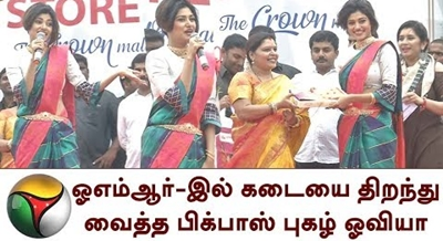 Opening the OMR's saravana store shop bigg boss fame Oviya Talk