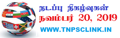 TNPSC Current Affairs November 2019