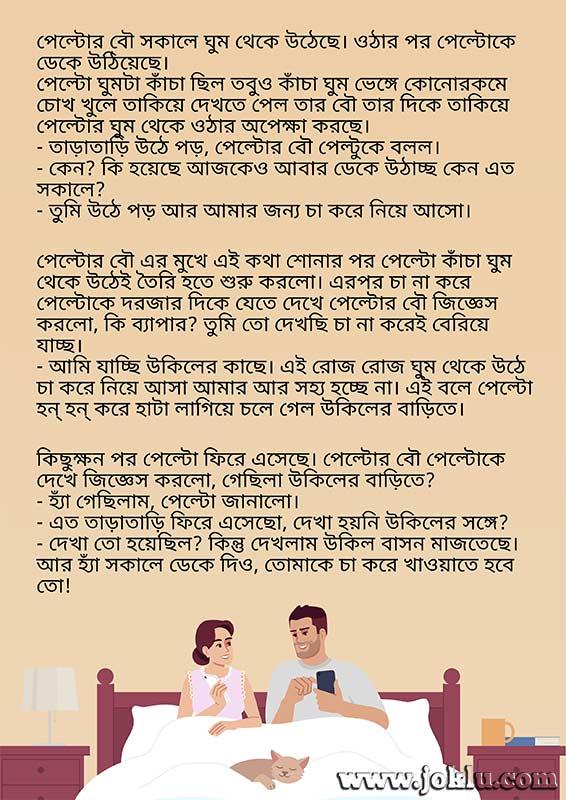 Morning tea Bengali funny story