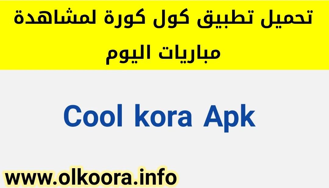 تحميل تطبيق كول كورة / تطبيق cool kora لمشاهدة مباريات اليوم بدون تقطيع 2021