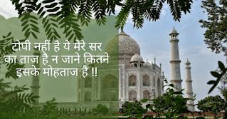 desh bhakti shayari wallpaper download