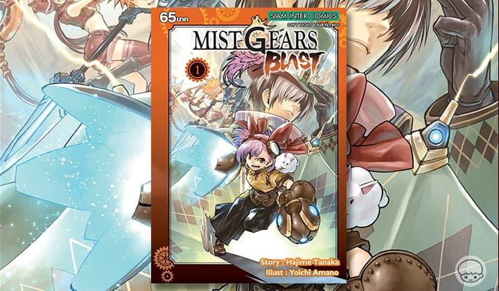 Mist Gears Blast - ทีมปฏิบัติการณ์ฝ่าหมอกมรณะ การ์ตูนแอ็กชั่นแฟนตาซี 2 เล่มจบ