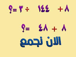 درس رياضيات,الاولوية في العمليات الحسابية 28