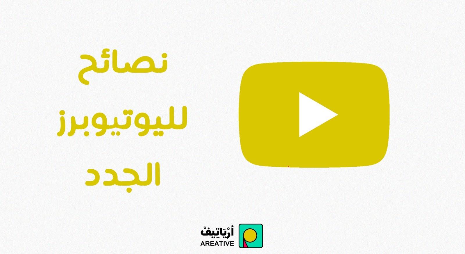 نصائح من أجل إنشاء قناة يوتيوب ناجحة