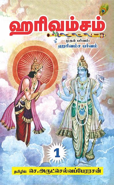 Harivamsha (Harivamsam) 1 - Hari Vamsha Parva