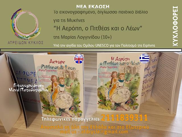 """Παγκόσμια πρώτη έκδοση παιδικού βιβλίου για τις Μυκήνες: """"Η Αερόπη, ο Πιτθέας και ο Λέων"""""""
