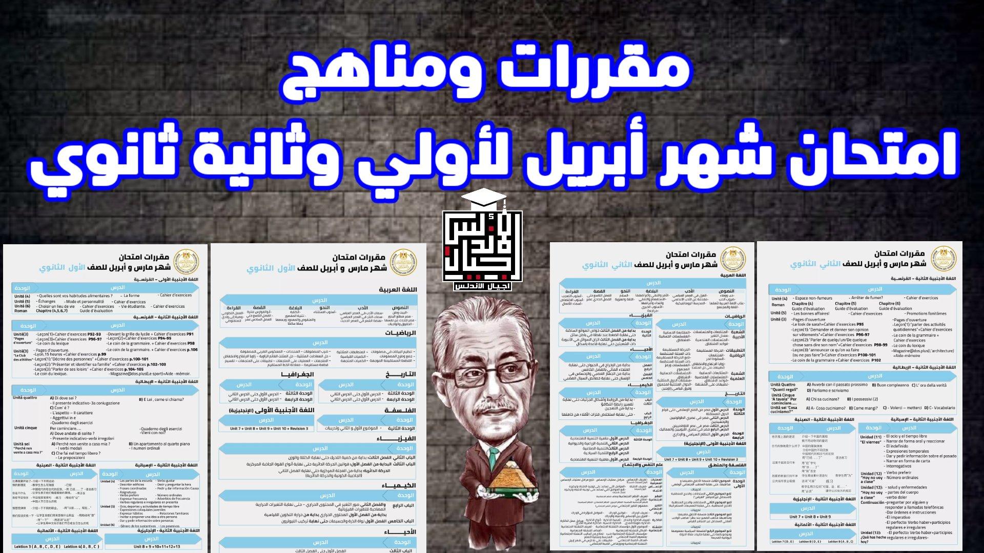 مقررات ومناهج امتحان شهرابريل للصفوف الأول والثاني الثانوي ( اجيال الاندلس )
