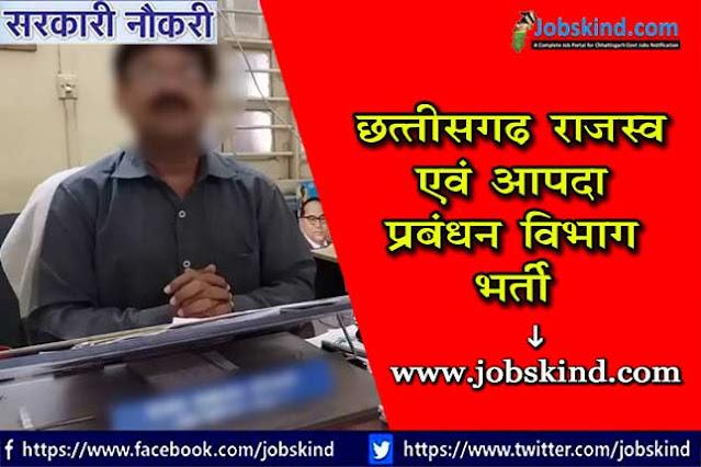 Cg Chhattisgarh Revenue & Disaster Management Department Tahsildar & Assistant Vacancy 2021 – Apply for 308 Post @ revenue.cg.nic.in