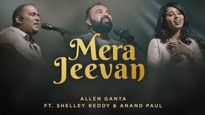 मेरा जीवन   Mera Jeevan Christian Worship Song Lyrics - Jesus Song Hindi