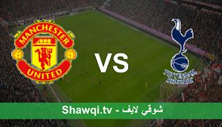 مشاهدة مباراة مانشستر يونايتد وتوتنهام اليوم بتاريخ 11-4-2021 في الدوري الانجليزي