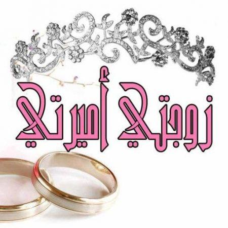 صور للزوجة دعاء وكلام حب للزوجه المخلصة والصالحة 2021