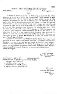 महराजगंज - बेसिक स्कूलों में इंसीनरेटर निर्माण न कराने वाले 175 शिक्षकों के खिलाफ नोटिस जारी,आदेश व पूरी सूची देखें