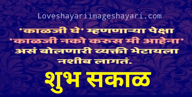 Good morning message in marathi 2020-2021 download