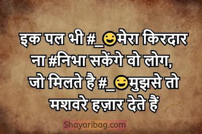 Attitude Shayari Status For Whatsapp
