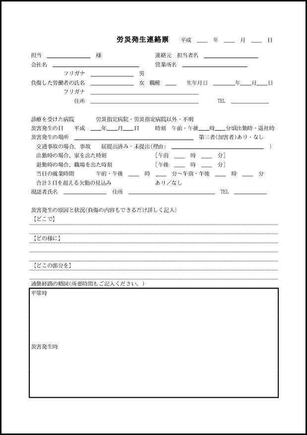 労災発生連絡票 003