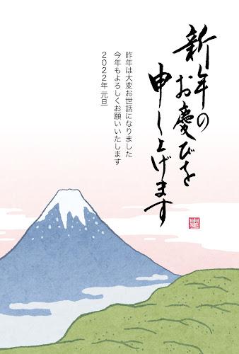 和風デザインの年賀状「新年のお慶びを申し上げます」