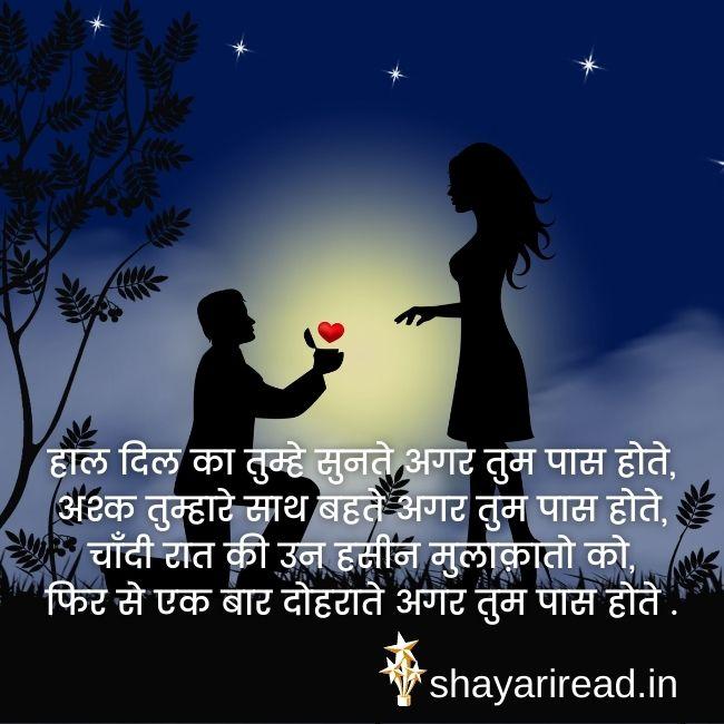 Best New Romantic Shayari for Gf in Hindi