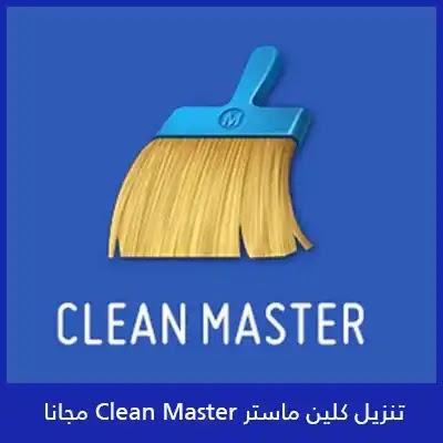 تنزيل كلين مستر Clean Master 2021
