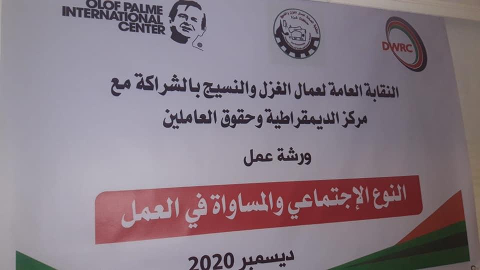 جمعية عطر الشام