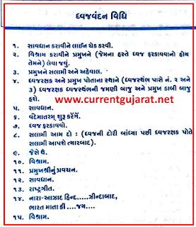 26 January Dvajvandan Vidhi Margdarshan