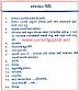 26 January Dvajvandan Vidhi Margdarshan | #Dvajvandan Vidhi