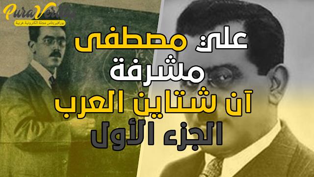 علي مصطفى مشرفة آن شتاين العرب الجزء الأول
