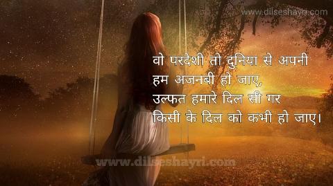 New Hindi Shayari | Hindi Shayari - Hum Ajnabi Ho Jaye