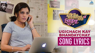 Ugichach Kay Bhandaychay Song lyrics