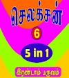 6,7,8 Selection Guides - Term 2 - All Subjects - Tamil & English Medium
