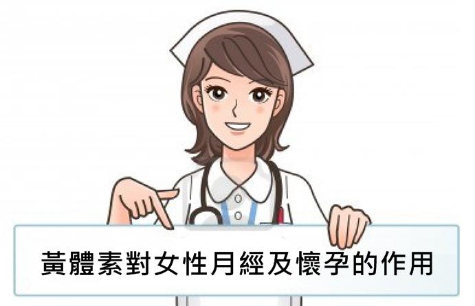 ♡ 好孕到 ♡ Pinky的『好孕』使命: 黃體素(Progesterone)對月經及懷孕的作用與影響