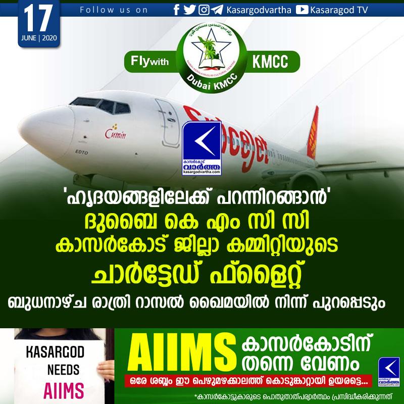 Gulf, News,  Dubai kmcc chartered flight will depart from Ras al Khaimah on Wednesday night