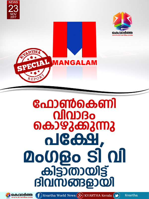 Mangalam TV blocked on Asianet cable network, Thiruvananthapuram, News, Controversy, Channel, Asianet, Reporter, Salary, Kerala.