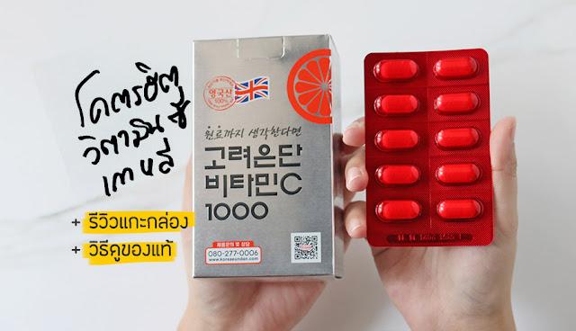 KOREAEUNDAN: วิตามินซี 1000มก. VITAMIN C 1000 MG. (120 เม็ด)
