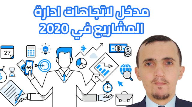 مدخل إلى اتجاهات إدارة المشاريع في عام 2020