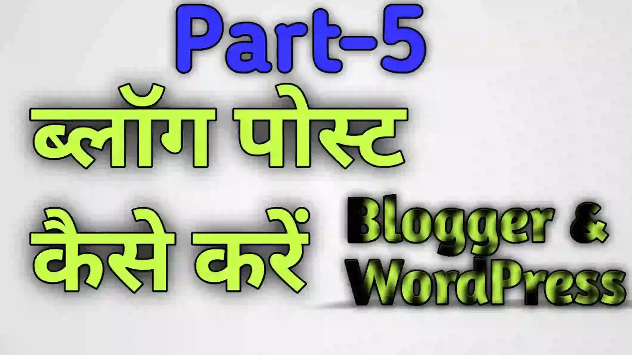 Blog Post Kaise Kare