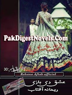 Ishq Di Baazi Episode 30 Last By Rehana Aftab