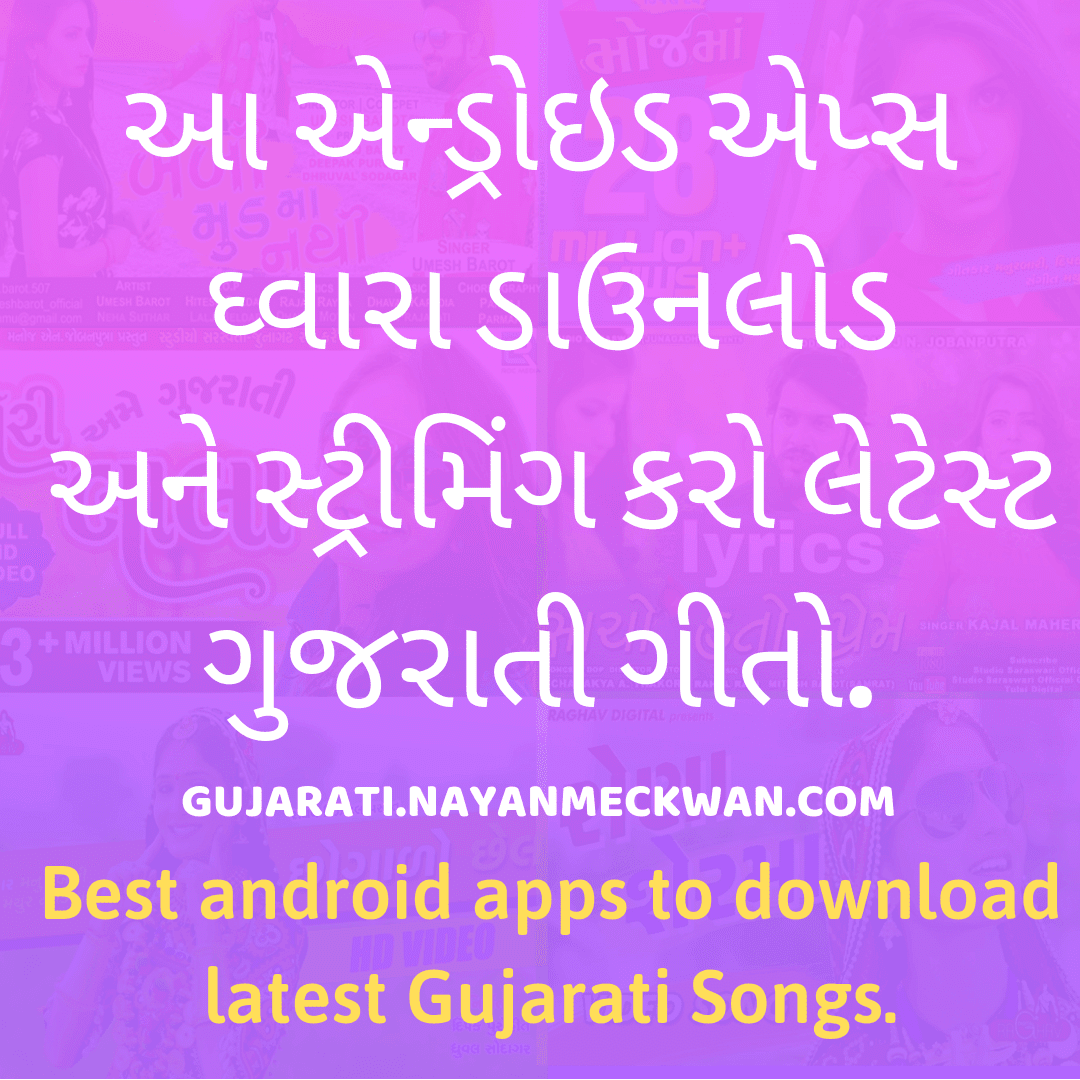 Best Gujarati Songs 2019 Mobile એપસ | લેટેસ્ટ ગુજરાતી ગીતો ની એન્ડ્રોઇડ apps | Geet | Gayan