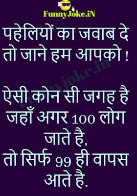 hindi paheli : Aisi Kon Si Jaghe Hai Jaha Agar 100 Log Jaate Hai To 99 Wapas Aate Hai ?