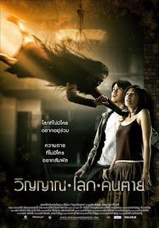 The Spiritual World (2007) วิญญาณ โลก คนตาย