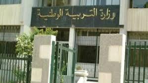 Date Paiements Fonctionnaire L Education Nationale En Algerie