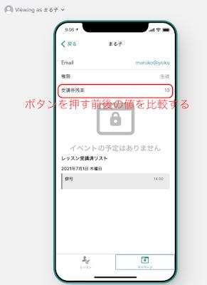 Glideでチケット管理–チケットの増加をアプリ画面で確認する