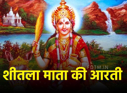 sheetla mata aarti in hindi