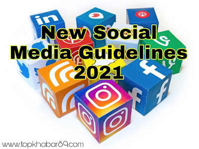 New social Media Guidelines 2021 : नई सोशल मीडिया गाइडलाइन क्या है?   Information Technology Act 2021  