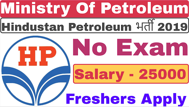 HPCL Recruitment 2019 | Hindustan Petroleum Corporation Recruitment 2019
