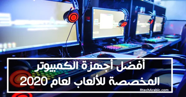 the-best-gaming-pc-rtecharabic