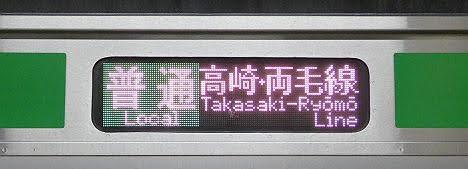 高崎・両毛線 普通 前橋行き5 E233系