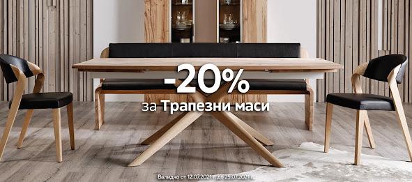 -20% на трапезни маси в аико