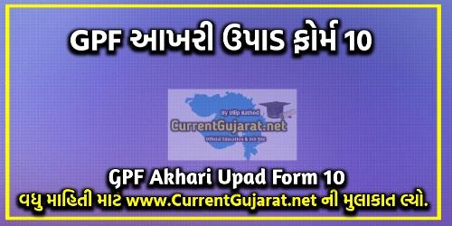GPF Akhari Upad Form 10