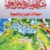 تحميل كتاب مشكلة المياه في الوطن العربي - احتمالات الصراع والتسوية pdf لـ الدكتور رمزي سلامة